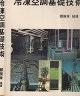二手書R2YB 77年7月《冷凍空調基礎技術》鄭振東 建興