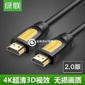 HD101 hdmi線2.0版4k高清線3d數據電腦電視連接線5米10米15-Fkjl1