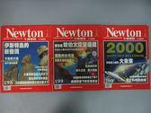 【書寶二手書T6/雜誌期刊_YKJ】牛頓_198~200期間_共3本合售_伊絲特島的新發現等