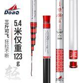 魚竿手竿超輕超硬28調台釣竿鯽魚鯉魚竿5.4米碳素釣魚竿   極客玩家  igo