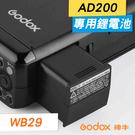【開年公司貨 專屬 一年保固】WB29 原廠 鋰電池 適用 神牛 Godox AD200 Pro 閃光燈 電池 屮U0