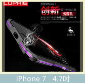 iPhone 7 (4.7吋) 雙色利刃系列 金屬框 出音孔 金屬殼 金屬邊框 手機殼 邊框 保護殼 高品質 耐摔