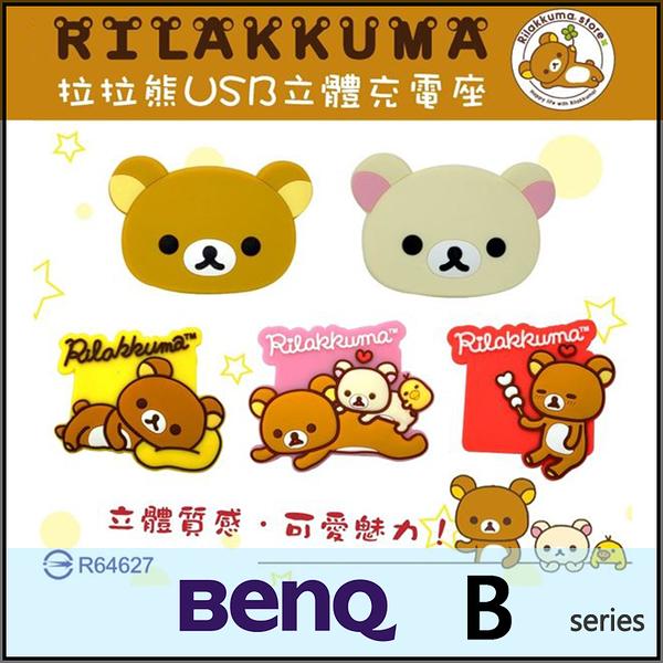 ☆正版授權 拉拉熊 1A 立體 USB 旅充頭/充電器/插座/BENQ B50/B502/B505/B506