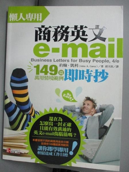 【書寶二手書T1/語言學習_XDJ】懶人專用商務英文e-mail-149篇萬用情境範例即時抄_約翰凱利