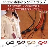 Hamee 日本製 天然素材 真皮 頸部防失掛繩 防摔 掛飾 49cm 手機吊飾 (任選) 2-151792
