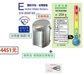 象印 日本製 3公升 電熱水瓶 +贈 剪刀/廚房多用剪刀