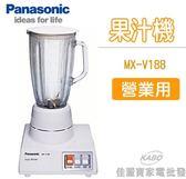 【佳麗寶】-留言再享折扣(Panasonic國際)果汁機【MX-V188】