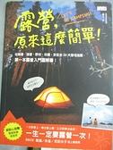 【書寶二手書T7/旅遊_JD3】露營, 原來這麼簡單!_貓毛