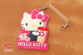 Hello Kitty 凱蒂貓 造型伸縮證件套 飲料 桃