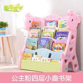 兒童書架簡易書架落地置物架寶寶書架兒童書柜卡通幼兒書架繪本架BL 全館八折柜惠