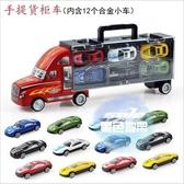 汽車模型 兒童模型大貨車仿真小汽車玩具車12只小車合金車男孩寶寶玩具套裝