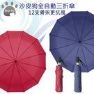 沙皮狗12支骨架自動三折傘/雨傘