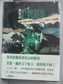 【書寶二手書T5/一般小說_HGC】綠光往事_詹宏志