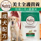 【培菓平價寵物網】美士全護營養》成犬配方(牧場小羊+健康米)15lb/6.8kg