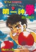 第一神拳09