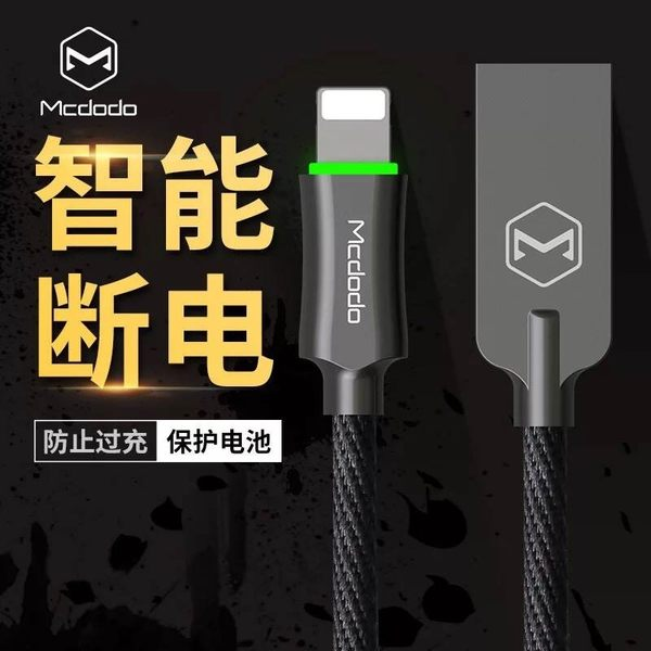 Mcdodo自動斷電傳輸線充電線 iphone專用