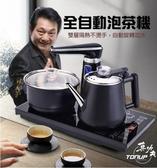 現貨 真功夫全自動泡茶機 新一代全自動泡茶機 沖泡 泡茶 防燙矽膠款 F-199