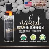 潤滑液 情趣用品 美國Intimate Earth-裸肌無味 柔膚按摩油『滿千88折』
