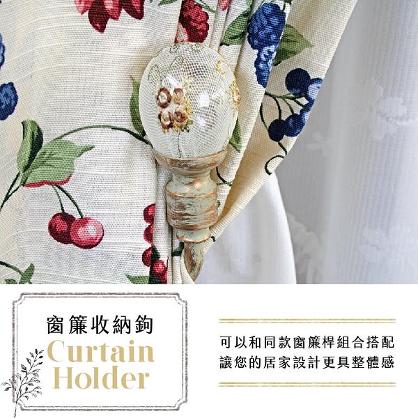 【窗簾鉤】窗簾收納鉤 掛鉤 綁帶 蕾絲造型