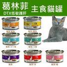 【 培菓平價寵物網】GREEN FISH葛林菲》DTX 低敏護肝主食貓罐80g*12罐
