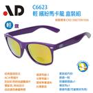 [台灣製 AD ] C6623 紫 輕 繽紛馬卡龍 抗UV 太陽眼鏡 盒裝組;蝴蝶魚戶外