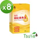 【日濢Tsuie】晶亮蝦紅素魚油(30顆/盒)x8盒