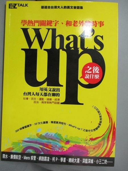 【書寶二手書T2/語言學習_B9R】What s up之後說什麼?-學熱門關鍵字,和老外聊時事_EZ TALK編輯部