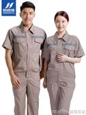夏季短袖工作服套裝男女反光條環衛保潔工裝建筑工地工程服勞保服 美芭