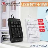 數字鍵盤 雙飛燕官方數字鍵盤小鍵盤有線筆記本usb外接迷你財務會計計算器 快速出貨