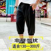 加肥加大碼肥仔休閒運動短褲小腳褲七分褲收口胖子7分中褲 QQ19336『MG大尺碼』