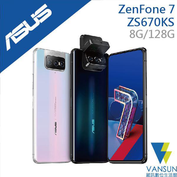 【贈原廠30W充電組+128G記憶卡】ASUS ZenFone 7 ZS670KS (8G/128G) 6.67吋 智慧型手機【葳訊數位生活館】