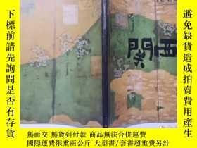 二手書博民逛書店kansai罕見cooperation & coexistenc