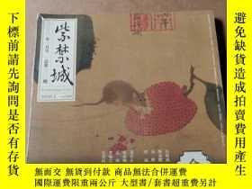 二手書博民逛書店紫禁城雜誌2020年1月罕見未拆封Y277652