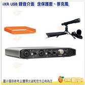 達斯冠 TASCAM IXR TP USB 錄音介面 含保護套 麥克風 公司貨 iPad iOS 收音 Mac PC iPhone 錄音 iXR