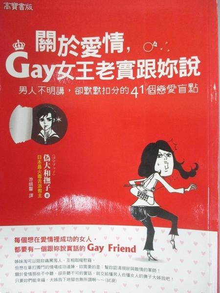 【書寶二手書T9/兩性關係_HAG】關於愛情Gay女王老實跟妳說_偽大和撫子