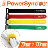 群加 PowerSync 塑扣魔術帶/8入/20mm×300mm(ACLTMGLDR0)