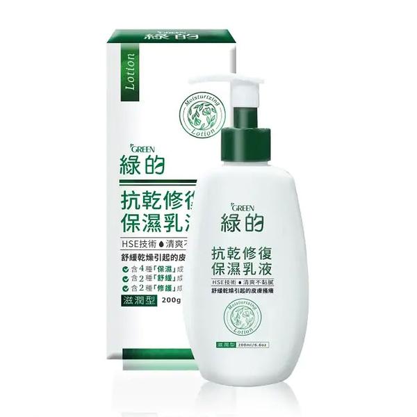 綠的 抗乾修復保濕乳液 滋潤型 200mL