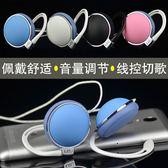 有線跑步運動耳掛式耳機線控重低音電腦通用帶麥掛耳式頭戴式耳麥