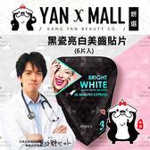 【妍選】ANRIEA 艾黎亞 美齒專科黑瓷亮白美齒貼片 (6片入/3包裝)