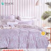 ☆吸濕排汗法式柔滑天絲☆ 雙人加大6尺薄床包兩用被(加高35CM) MIT台灣製作《花束》