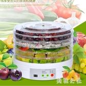 220V新款智能定時水果蔬菜乾果機食物烘乾機藥材寵物糧脫水機CC2282『美鞋公社』