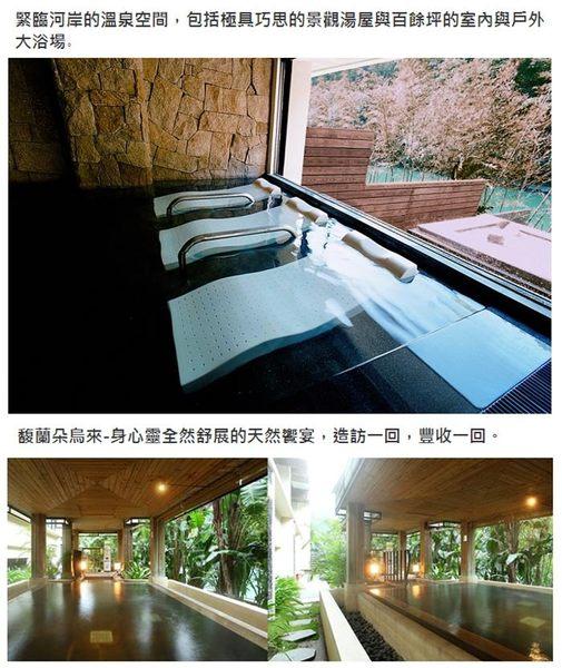 【烏來 - 馥蘭朵】 大浴場裸湯 + 下午茶(假平日通用)
