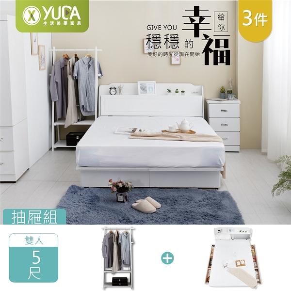 抽屜床組 英式小屋 純白色 六大抽屜床組(附床頭插座) 5尺 雙人 / 3件組(含吊衣架)【YUDA】