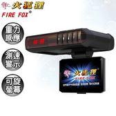 火狐狸  三合一GPS行車雷達記錄器 PT-580