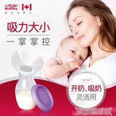 吸乳器  海貍嗨哩手動吸奶器吸力大母乳收集器接奶器產後擠奶硅膠集乳器 科技藝術館