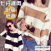 EASON SHOP(GQ0533)韓版撞色寬橫條紋落肩寬鬆圓領寬袖七分袖遮肉短袖針織衫T恤女上衣服內搭寬版