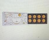 [COSCO代購] C205686 美心 CUSTRD MOONCAKE 流心奶黃月餅組 45G X 8PC X 2盒裝