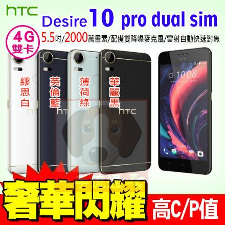 HTC Desire 10 pro 4/64G