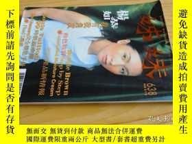 二手書博民逛書店罕見姊妹畫報-638(封面人物:楊恭如)Y23440