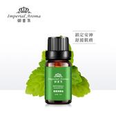 【御香氛】純植物單方精油-廣藿香10ml/瓶